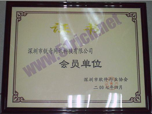 锐奇软件著作权证书
