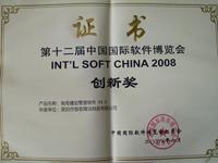 锐奇荣获第十二届国际软件博览会创新奖