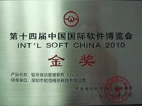锐奇软件十四届国际软博会金奖