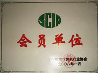 深圳市计算机行业协会会员单位