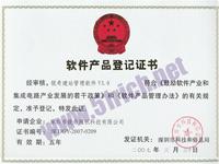 锐奇软件产品登记证书