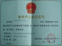 锐奇商贸版软件产品登记证书
