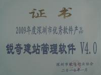 2009年度优秀软件产品