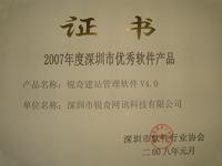 2007年度优秀软件产品