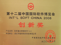 十二届国际软博会创新奖