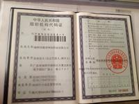 锐奇公司组织机构代码证