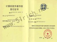 锐奇4.0软件著作权证书