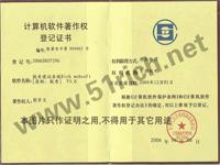 锐奇3.0软件著作权证书