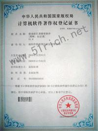 锐奇社区通软件著作权证书