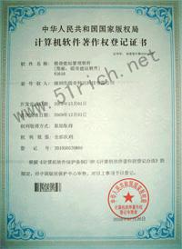 锐奇2010软件著作权证书