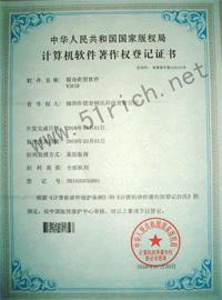 锐奇商贸版著作权证书