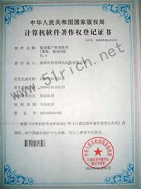锐奇CRM软件著作权证书