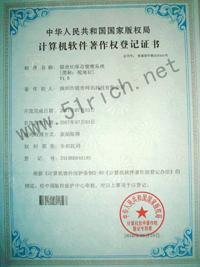 锐奇IC软件著作权证书