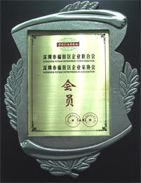 锐奇商标注册证书