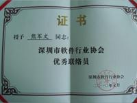 深圳软件行业协会优秀联络员