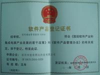 锐奇建站管理软件产品登记证书