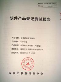 锐奇2010登记测试报告