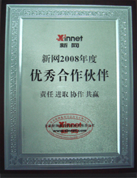 锐奇被评为新网的优秀合作伙伴