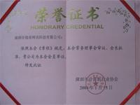 深圳软件行业协会荣誉证书