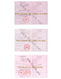 锐奇税务登记证书