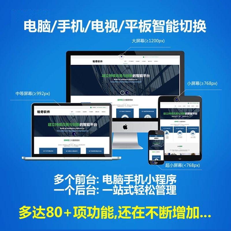 锐奇软件网站建设服务功能多达80多项